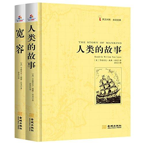 9787512711402: 地理的故事/西方青少年人文经典