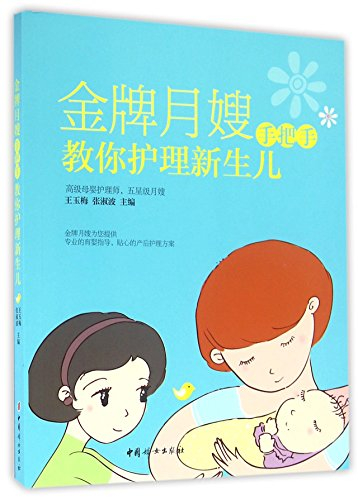 9787512712201: A Maternity Matron Teaches You to Nurse the Newborn (Chinese Edition)