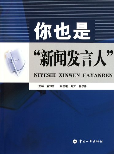 You also press spokesman(Chinese Edition): PAN ZHI CHANG ZHU