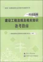 9787512908895: National level the construction of Qualification Examination counseling books: construction regulations and relevant knowledge construction division pro forma 2015 Directory Textbooks(Chinese Edition)