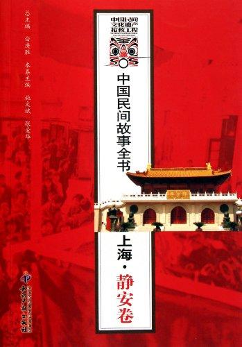 9787513004855: Folk Story-Shang Hai,JingAn (Chinese Edition)