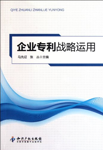 Corporate Patent Strategy Application (Chinese Edition): Ma Xian Zheng