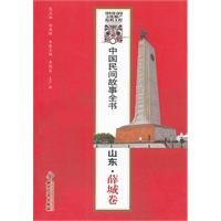 9787513006972: Chinese folk story book: Shandong the Xuecheng volume [Paperback](Chinese Edition)