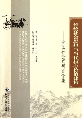 9787513007634: Traditional Social Thoughts and the Construction of Contemporary Core Value--- Collections of Chinese Social Thought History (Chinese Edition)