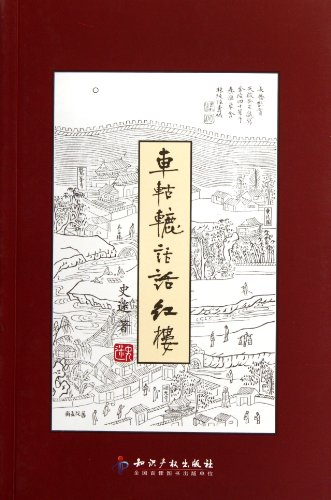 9787513007825: Talk About The Dream of The Red Masion (Chinese Edition)