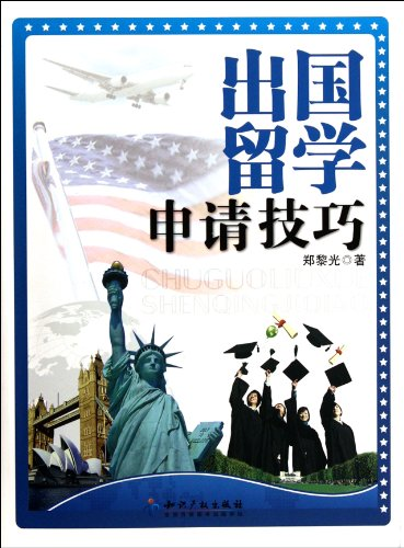 9787513010207: Applying Skills for Studying Abroad (Chinese Edition)