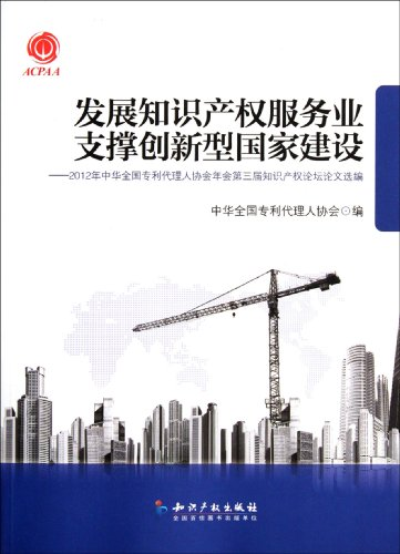 Development of intellectual property services supporting innovation-oriented country construction: ...