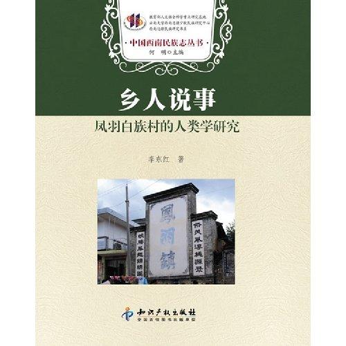 9787513011990: The villager says a matter: the anthropology of the Feng feather white clan village study (Chinese edidion) Pinyin: xiang ren shuo shi : feng yu bai zu cun de ren lei xue yan jiu