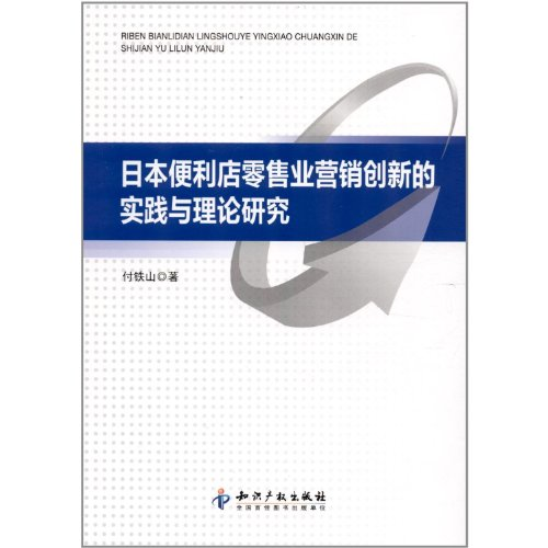 Japanese convenience store industry practice and theory of marketing innovation(Chinese Edition): ...