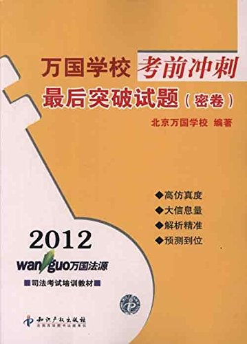 2012 - the last breakthrough questions (dense volumes) - the nations school exam sprint(Chinese ...