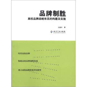Winning brand: the system of university brand strategy and implementation(Chinese Edition): WANG ...