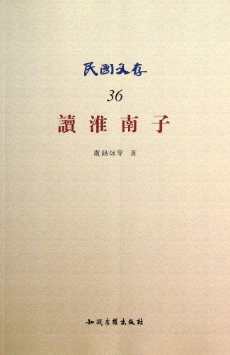9787513015295: Huai Nan Tzu