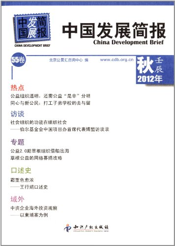 2012 - China Development Brief -55 volume - Autumn Imjin(Chinese Edition): BEN SHE