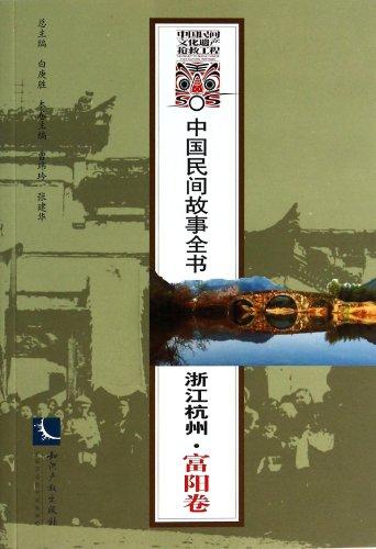 9787513025003: The folk tales of China: zhejiang hangzhou fuyang volumes(Chinese Edition)