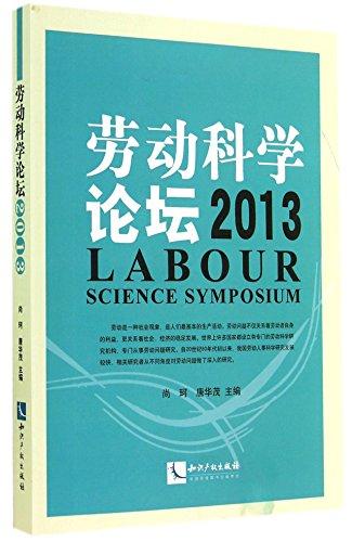 Labor Science Forum (2013)(Chinese Edition): SHANG KE .