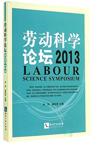 9787513028097: Labor Science Forum (2013)(Chinese Edition)