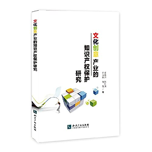 9787513035859: Research on Intellectual Property Protection of cultural and creative industries(Chinese Edition)
