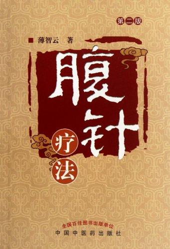 Abdomen Acupuncture Treatment (Chinese Edition): Bao Zhi Yun