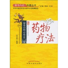 9787513200646: Yellow Emperor the Therapy: Drug Therapy (Paperback)(Chinese Edition)