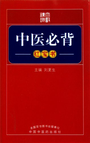 9787513200905: The Required Knowledge of TCM-the Red Book (Chinese Edition)