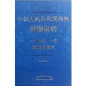 Pharmacopoeia of the People's Republic of China. a Help (2010): herbs and Pieces(Chinese ...