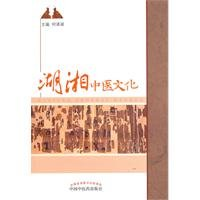 9787513204521 Genuine books of Hunan Chinese culture(Chinese Edition): BEN SHE