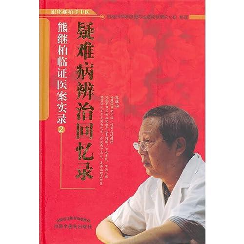 Difficult disease dialectical memoirs: Guiding Journal Clinical: XIONG JI BAI