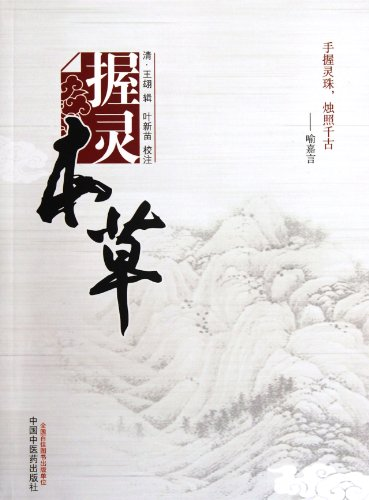 9787513206341: Chinese Herbal Medicine of Spirit Holding (Chinese Edition)