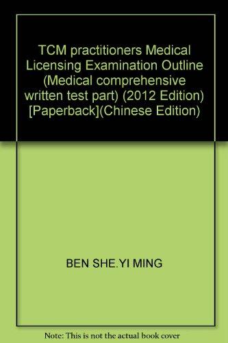 Books 9787513206457 Genuine TCM practitioner qualification examination outline ( Comprehensive ...