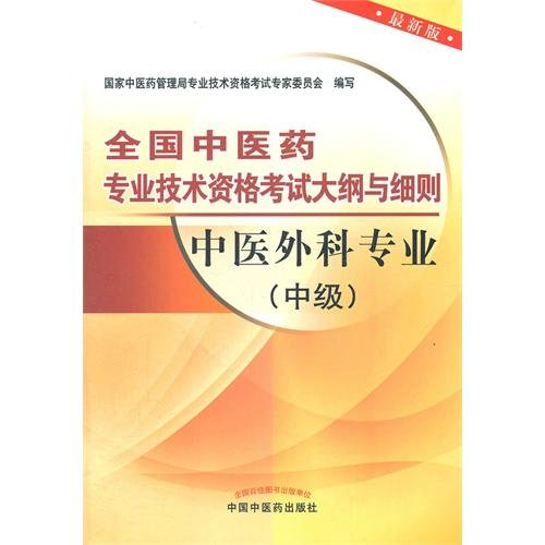 Memorandum and Articles of the Chinese medicine profession and technical qualification examinations...