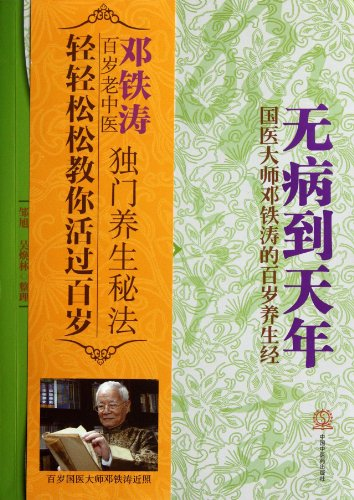 9787513207317: Staying Healthy Forever-Regimen of National Medical Master Deng Tietao (Chinese Edition)