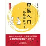 9787513207539: Chinese Medicine Entry - an Useful Book on Fever Disease (Chinese Edition)
