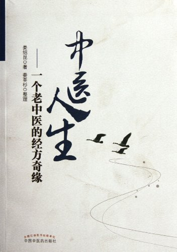 9787513208130: Life of Traditional Chinese Medicine Doctor- Classical Prescription of an Old Chinese medicine Docotor (Chinese Edition)