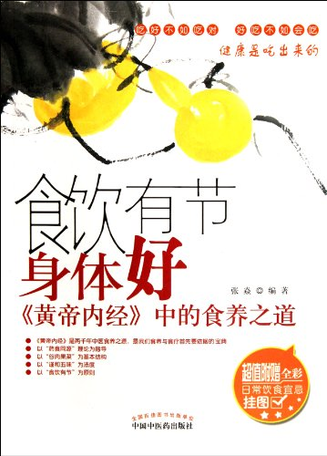 9787513208192: Abstemious Diet Is Good for Health - The Way of Diet Health Care in the Yellow Emperor's Classics of Internal Medicine - with Daily Diet Taboos Chart in Full-color (Chinese Edition)