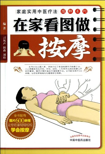 Family of Practical Traditional Chinese therapy graphic series: home pictures do massage(Chinese ...
