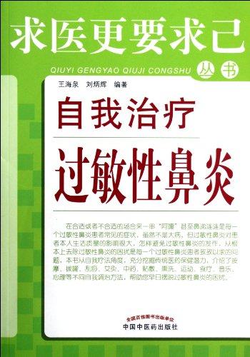 New Genuine ] Self- treatment of allergic rhinitis Wang Haiquan 9787513210157118(Chinese Edition): ...