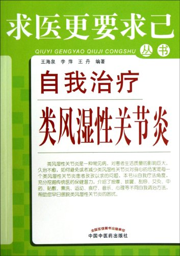 Self-treatment of rheumatoid arthritis(Chinese Edition): BEN SHE.YI MING
