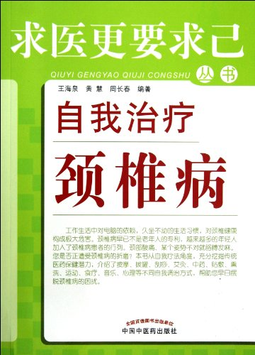 Self-treatment of cervical spondylosis(Chinese Edition)
