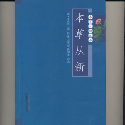 9787513211222: Ben Cao Cong Xin (Chinese Edition)