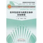 9787513211581: Medical Immunology and Pathogen Biology. Basic Medical Experimental Experimental Course textbook series New Century innovative teaching TCM colleges and universities nationwide(Chinese Edition)