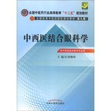 9787513214100: National Higher Education in the pharmaceutical industry . second five planning materials : Integrative Medicine Ophthalmology ( 9th Edition )(Chinese Edition)
