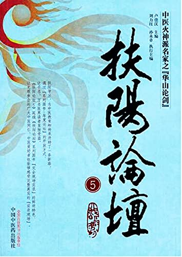 Fu Yang Forum - TCM masters inflammation: LU CHONG HAN