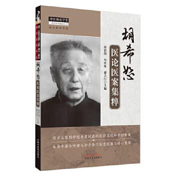 Hu Xi Shu 's Medical Records Medical Jicui(Chinese Edition): DUAN ZHI JUN FENG SHI LUN . LIAO ...