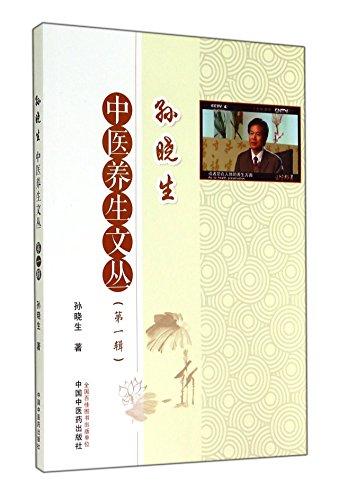 Sun Xiaosheng TCM Wencong (Series 1)(Chinese Edition): SUN XIAO SHENG