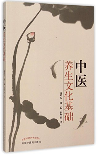9787513222167: Fundamentals of TCM Health Preserving Culture (Chinese Edition)