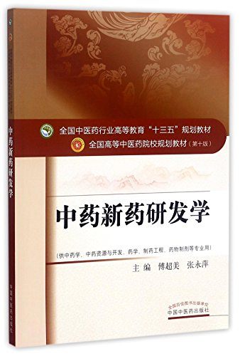 National Chinese Medicine industry Higher Education Thirteen-Five planning textbook and New drug ...