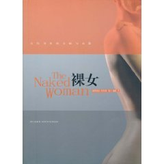 9787513300209: The Naked Woman(Chinese Edition)
