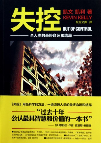9787513300711: Out of Control: The New Biology of Machines, Social Systems, & the Economic World (Chinese Edition)