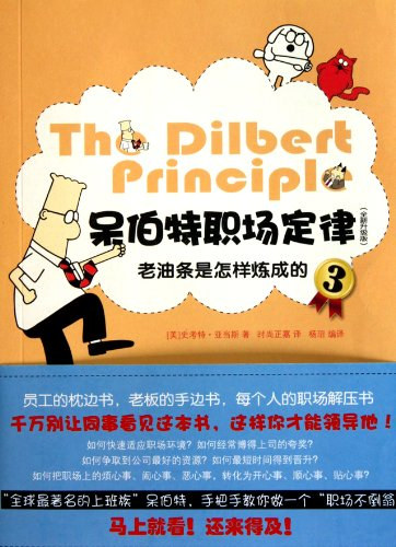 Genuine] Dilbert Workplace Law: the new upgraded version : 3: How to Make Oil Stick(Chinese Edition...