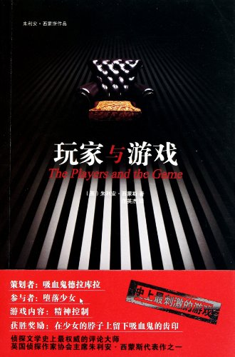 9787513301527: The Players and the Game (Chinese Edition)